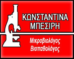 ΜΠΕΣΙΡΗ ΚΩΝΣΤΑΝΤΙΝΑ