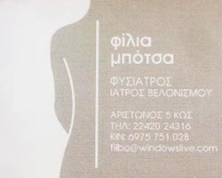 ΜΠΟΤΣΑ - ΧΑΤΖΗΠΑΝΑΓΙΩΤΗ ΦΙΛΙΑ