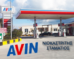 AVIN - ΝΙΟΚΑΣΤΡΙΤΗΣ ΣΤΑΜΑΤΙΟΣ