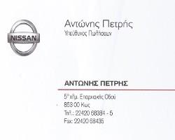 NISSAN ΠΕΤΡΗΣ