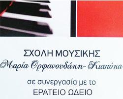ΟΡΦΑΝΟΥΔΑΚΗ - ΚΙΑΠΟΚΑ ΜΑΡΙΑ
