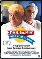 Παν-δή-μια - Pandimia