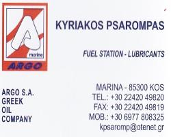 ΑΡΓΩ - ΨΑΡΟΜΠΑΣ ΚΥΡΙΑΚΟΣ