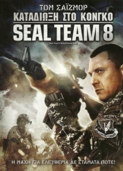 Seal Team 8 -  Καταδίωξη στο Κονγκό