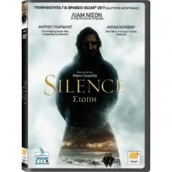 Silence - Σιωπή