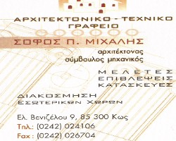 ΣΟΦΟΣ ΜΙΧΑΗΛ Π.