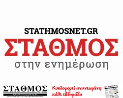 ΣΤΑΘΜΟΣ - STATHMOSNET.GR