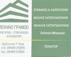 ΤΕΧΝΙΚΟ ΓΡΑΦΕΙΟ - ΚΑΡΠΟΥΖΗΣ & ΧΑΤΖΗΓΙΑΚΟΥΜΗΣ