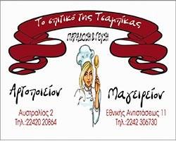 ΤΟ ΣΠΙΤΙΚΟ ΤΗΣ ΤΣΑΜΠΙΚΑΣ - ΜΑΓΕΙΡΕΙΟΝ