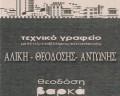 ΤΕΧΝΙΚΟ ΓΡΑΦΕΙΟ Θ.ΒΑΡΚΑ