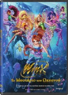 WINX: ΤΟ Μυστήριο του Ωκεανού