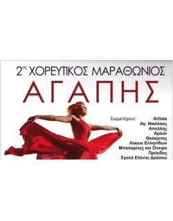 Ροταριανός Όμιλος Κω: Χορευτικός Μαραθώνιος Κυριακή 13:30, στη Νέα Φαντασία