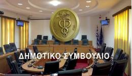 Το Δημοτικό Συμβούλιο Κω συνεδριάζει την ερχόμενη Δευτέρα, 23 Σεπτεμβρίου, στις 19.00, μετά την από 9 -9-2019 αναβληθείσα συνεδρίαση, με τα παρακάτω θέματα στην ημερήσια διάταξη:
