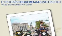 Ο Δήμος Κω συμμετέχει στις δράσεις της Ευρωπαϊκής Εβδομάδας Κινητικότητας 2019  «Ημέρα χωρίς αυτοκίνητο» η Κυριακή 22 Σεπτεμβρίου