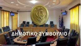 Το Δημοτικό Συμβούλιο Κω συνεδριάζει την ερχόμενη Πέμπτη, 24 Οκτωβρίου, στις 19.00,