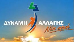 """""""Παρουσίαση νέων υποψηφίων με τη Δύναμη Αλλαγής"""""""