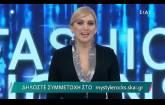 My Style Rocks Gala: Η αποχώρηση, η νικήτρια των 2.500 ευρώ και η αλλαγή που ξάφνιασε τις παίκτριες - ΒΙΝΤΕΟ