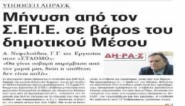 Εφ. «Σ» Μήνυση από ΣΕΠΕ στον ΔΗΡΑΣ: Νεφελούδης: «Θα γίνει σοβαρή παρέμβαση-η υπόθεση δεν είναι απλή»