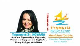 Yποψήφια περιφερειακής συμβούλου Υπαπαντής Κουλλιά