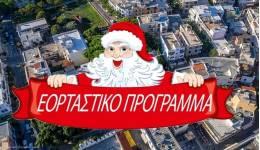 Εμπορικός σύλλογος Κω: ΔΕΙΤΕ το Εορταστικό Ωράριο των Χριστουγέννων